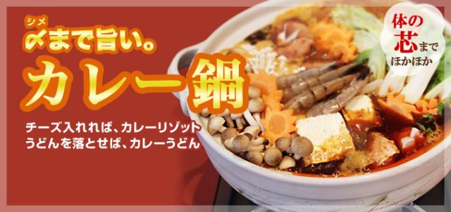 カレー鍋スープ